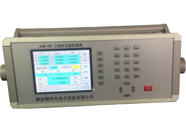 JHB-05三相多功能标准表