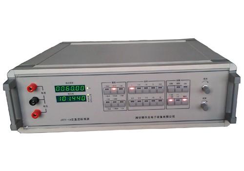 JHZY-1A定点输出交直流标准源